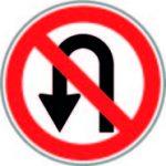 No U Turn Road Signs